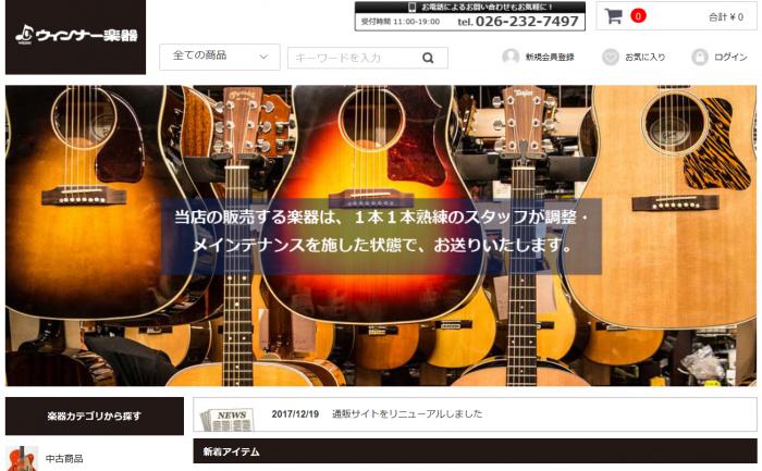 オンラインサイト